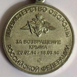 RF_medalis_Krymas2014